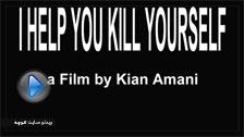 «ویدیو/ من کمکت میکنم خودت را بکشی»